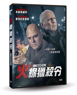 【日昇小棧】電影DVD-火線獵殺令【布魯斯威利、麥克切克里斯】【全新正版】21/01