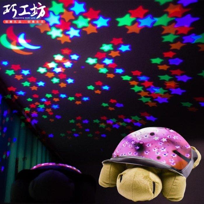 烏龜投影燈星空投影燈星光滿天星發光玩具兒童安撫音樂安睡助眠燈