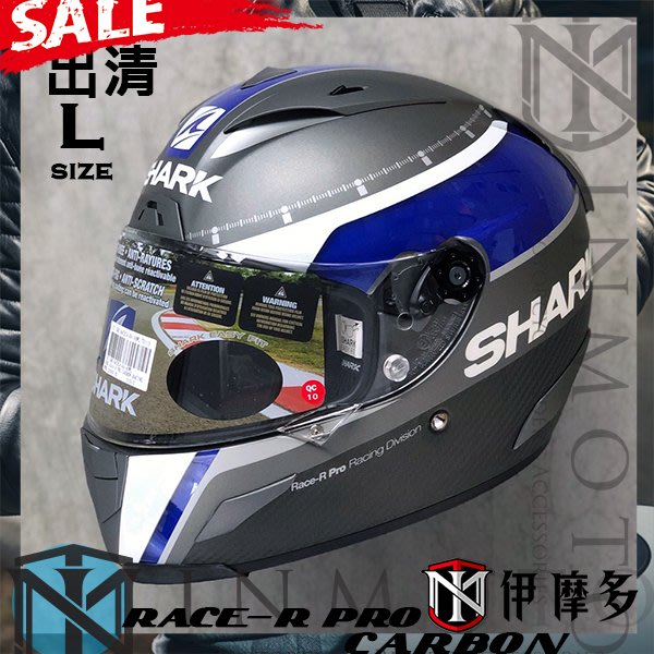 伊摩多※零碼出清L 法國 SHARK RACE-R PRO CARBON 頂級全罩安全帽 RACING ABW灰藍白