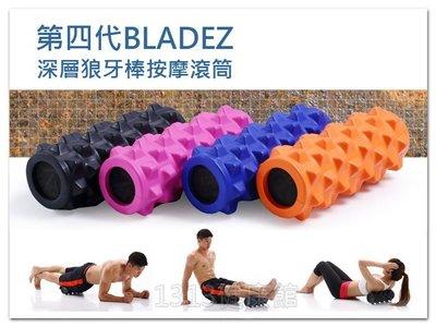 【1313健康館】第四代 (深層短版) BLADEZ 狼牙棒滾輪 瑜珈滾筒/瑜珈柱/平衡棒/滾輪棒/舒壓棒