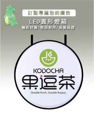 【酷斯拉玩創意】80cm-LED圓形招牌、圓型燈箱、方形招牌、方形燈箱、廣告招牌、壓克力廣告燈箱 (黑框、含貼圖、運費)
