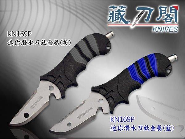 《藏刀閣》KN169P 迷你潛水刀~免運費!