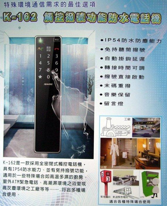 【通訊達人】K-162 / K-162A 觸控撥號功能防水有線電話機_金鑽黑(IP54防水防塵能力)