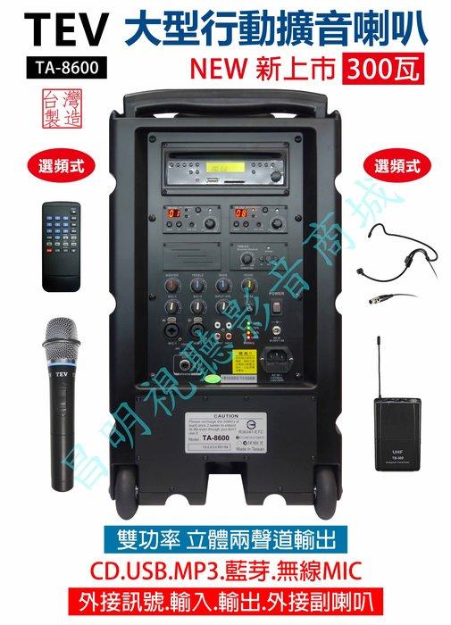 【昌明視聽】TEV TA8600 大型 行動攜帶式無線擴音喇叭 超大功率300瓦 附1組腰掛+耳掛+1手握選頻式麥克風