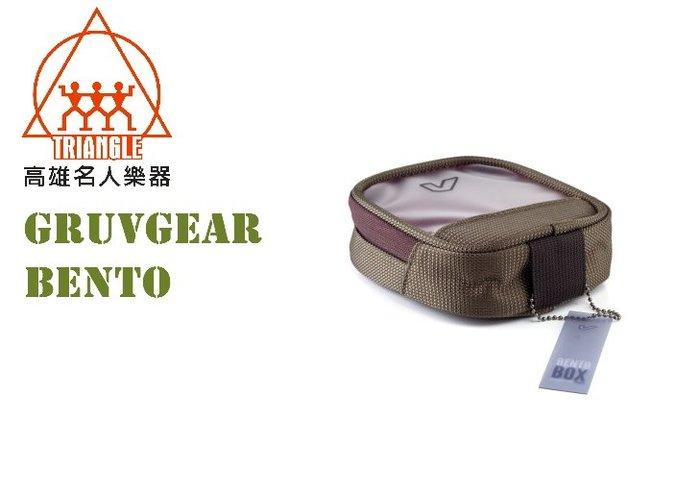 【名人樂器】GruvGear Bento 小物分類便當包 橄欖綠 (短/薄) GGOP-BT-HS-ELT