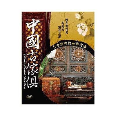 [DVD] - 中國古傢俱 (20DVD) ( 昇龍正版 ) - 預計3/6發行