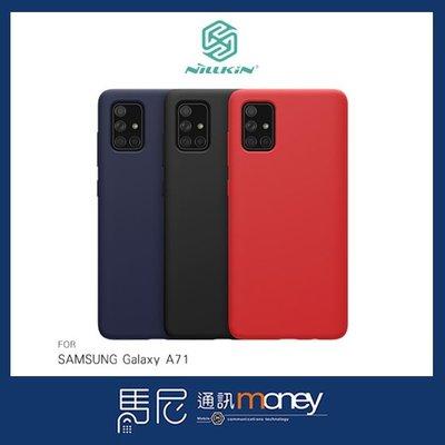 【馬尼】NILLKIN 感系列液態矽膠殼/SAMSUNG Galaxy A71/防油污/防刮殼/手機背蓋/手機殼/防指紋