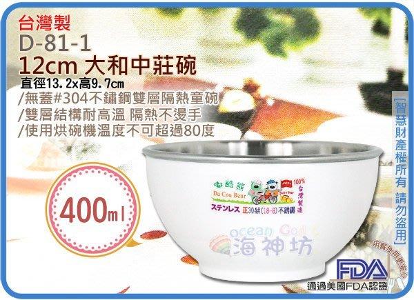 海神坊=台製 D-81-1 12cm 大和中莊碗 白色 雙層隔熱碗 學習碗 #304兒童碗0.4L 36入3500元免運