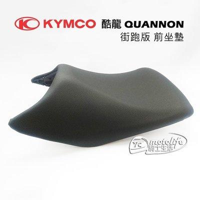 YC騎士生活_KYMCO光陽原廠 酷龍 QUANNON 街跑版 前坐墊 前座墊 坐墊 座墊 RT30FA RK30EA
