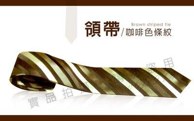 【便宜出清、出售】領帶.手打領帶.緞面(亮面).咖啡色.斜紋