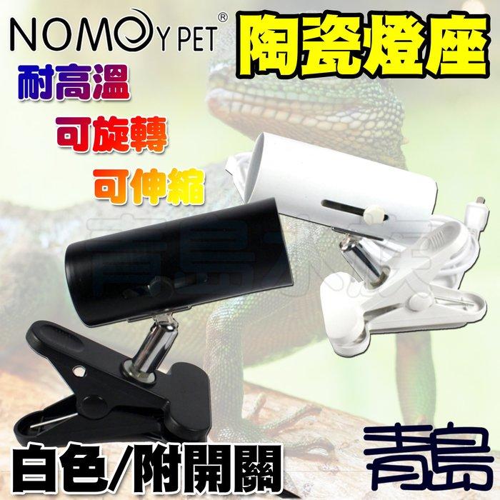 Y。。。青島水族。。。NJ-02W中國NOMO諾摩-爬蟲陶瓷燈座 保暖 取暖保溫 昆蟲蜘蛛鳥兔鼠貓狗==白色夾燈/附開關