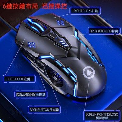 【天馬行銷】銀雕6鍵式3200DPI電競七彩呼吸燈USB光學滑鼠