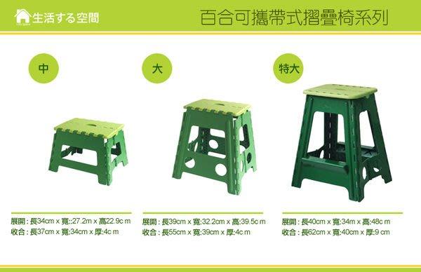 生活空間/RC839大百合止滑摺合椅/贈品/外出椅/折疊椅/兒童椅/塑膠椅/烤肉椅/海灘椅/外拍椅/童軍椅/排隊椅