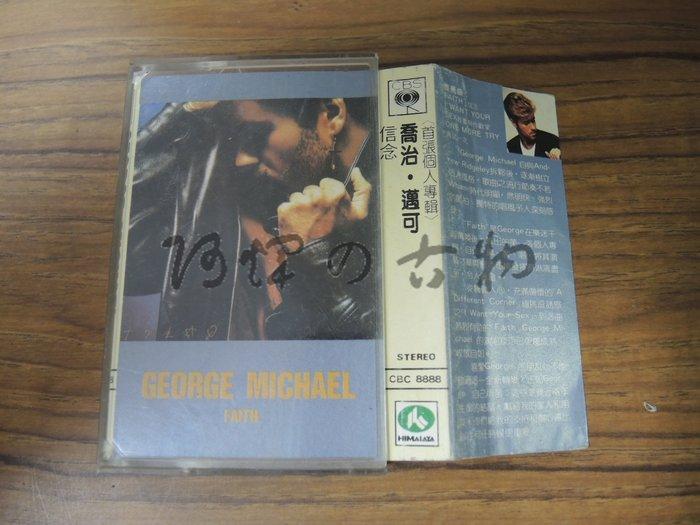 【阿輝の古物】錄音帶/卡帶_喬治 邁可 信念 首張個人專輯