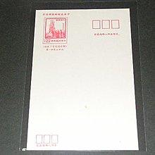 【愛郵者】〈郵政明信片〉新片 67年 11月 大煉鋼廠 直片 少 直接買 / MN67-04