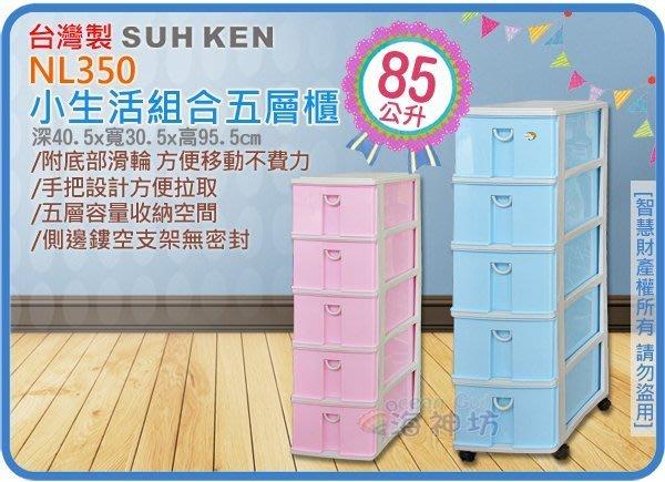 =海神坊=台灣製 NL350 小生活組合櫃 五層櫃 收納箱 置物箱 分類箱 抽屜櫃 整理箱 85L 4入3700元免運