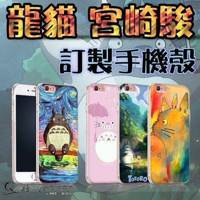 Q特 龍貓 宮崎駿【TO01】客製化手機殼 iPhone Xs、Xs Max、XR、iPhone X、i8、i7、i6s