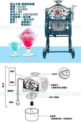 -外銷日本韓國 電動 復古刨冰機 雪花冰機 商用營業用 剉冰機 綿綿冰 碎冰機 紅豆冰 抹茶冰 奶茶 冰店雪兒物語