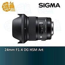 【鴻昌】SONY E-mount新登場 SIGMA 24mm f1.4 DG HSM Art 恆伸公司貨 定焦鏡