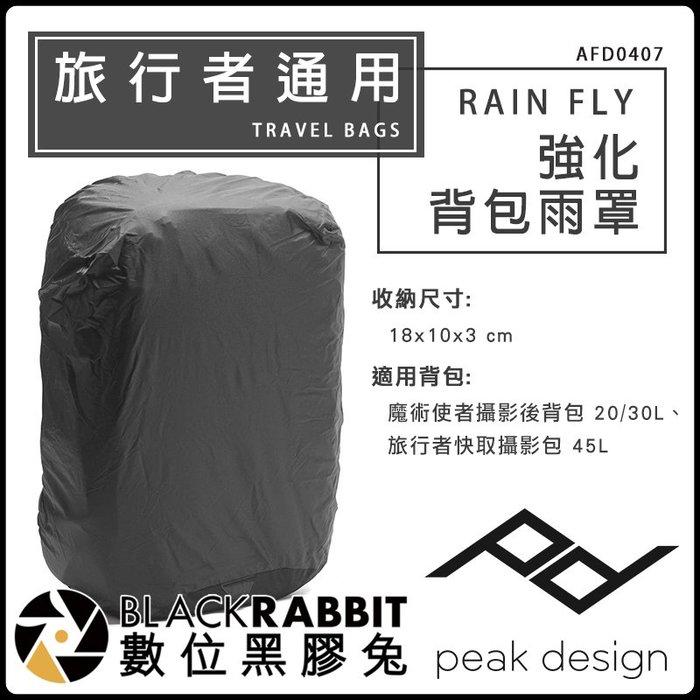 數位黑膠兔【 PEAK DESIGN 旅行者 通用 強化背包 雨罩】 雨衣 雨罩 防雨套 通用型 45L 登山背包