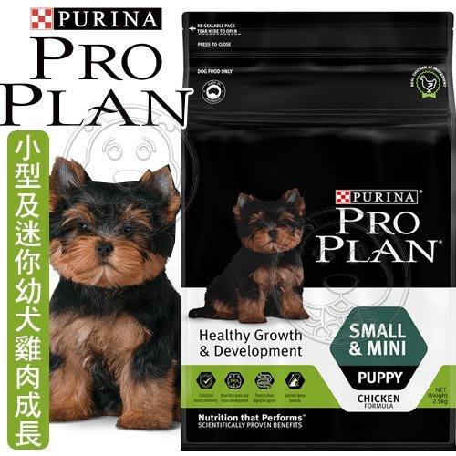 【🐱🐶培菓寵物48H出貨🐰🐹】冠能Pro Plan》小型及迷你幼犬雞肉成長配方-12kg特價2169元自取不打折