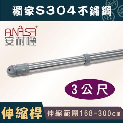3公尺S304純白鐵不鏽鋼伸縮桿(168~300CM)_安耐曬