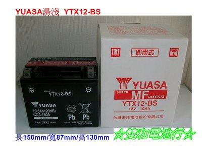 ☆雙和電池☆YUASA 湯淺 YTX12-BS=GTX12-BS(12號)~大型重型機車電池