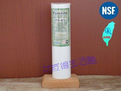 【艾瓦得淨水】Purerite 台灣製10英吋NSF認證5微米棉質PP濾心~NSF認證~特價到月底