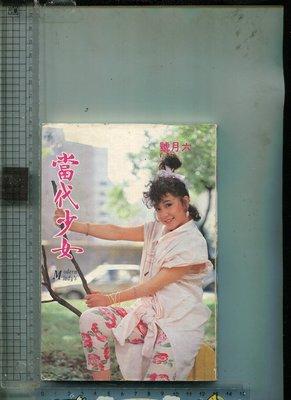 149當代少女 : 封面 傅娟  1985年六月(蔡琴.江蕙.江玲.秦漢...) 少許畫註.破裂
