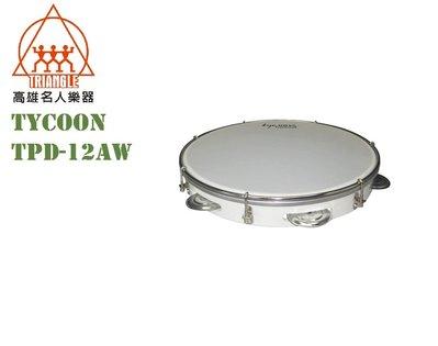【名人樂器】TYCOON TPD-12AW 鈴鼓