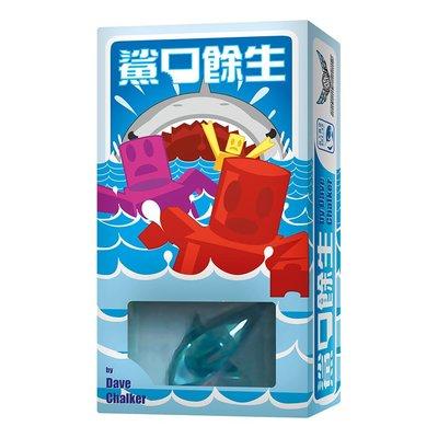 現貨【小海豚正版桌遊趣】鯊口餘生 Get bit! 繁體中文版 正版桌遊
