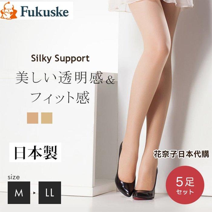 ✿花奈子✿日本製 福助5雙入 絲襪 美肌 透明感 吸汗加工 防靜電加工 褲襪