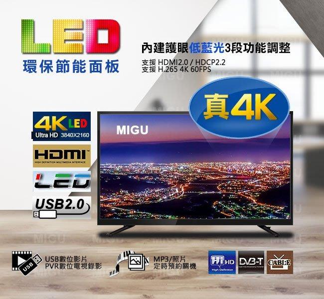 全新 低藍光 55吋 4K UHD LED TV WiFi 液晶電視 【6期0利率】
