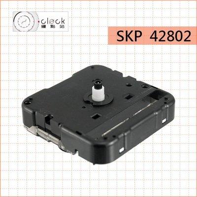 【鐘點站】精工SKP-42802 時鐘機芯(無螺紋0mm)滴答聲 壓針/DIY掛鐘 附SONY電池 組裝說明書