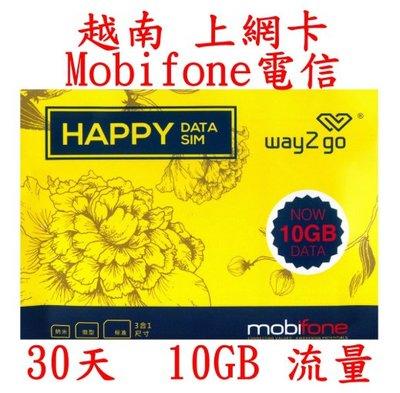 【維德】越南 Mobifone 30天 10GB 流量上網卡