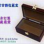 首飾盒珠寶盒/ 絨面首飾三層收藏盒- 客製款【...