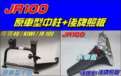 【水車殼】光陽 JR100 後牌板 $400元+ 原車型 中柱 $380元 JR 牌照板 後擋泥板 後燈座 後土除