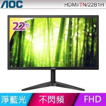 加送HDMI線(附發票)AOC 22型螢幕22B1H不閃屏低藍光VGA/HDMI(非22E1H 22B2H)