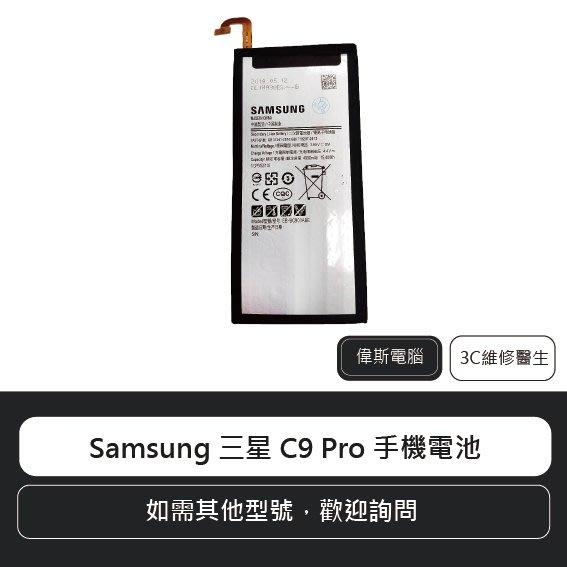 ☆偉斯科技☆三星 Samsung Galaxy C9 Pro 手機電池 C900Y電池 EB-BC900ABE