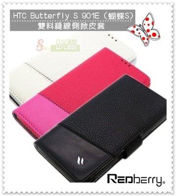 日光通訊@Redberry原廠 HTC Butterfly S 901e 蝴蝶S 雙料縫線軟殼側掀皮套 站立式磁扣側翻保護套