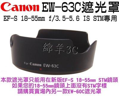 Canon 18-55mm STM EW-63C 鏡頭遮光罩 800D 760D 750D 700D 100D 80D 嘉義縣