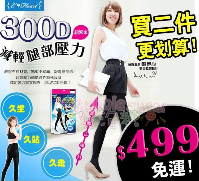 ☆ 發泡糖 E-Heart 劉伊心 美腳宣言 300D超緊束彈力顯瘦褲襪 M/L 好評熱銷 另有 塑身美腿曲線修飾壓力褲