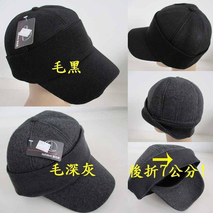 //阿寄帽舖// 毛呢棉後折帽沿 帽沿拉下可以保暖耳朵,後頸 護耳帽 棒球帽 !!有大頭圍60公分!