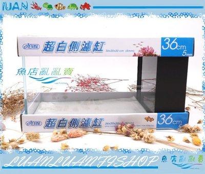 【~魚店亂亂賣~】台灣ISTA伊士達1.2尺側濾超白玻璃缸36cm(側邊過濾)36*20*20cm(含馬達+玻璃上蓋)