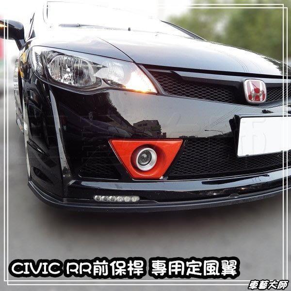 ☆車藝大師☆批發專賣 HONDA CIVIC K12 八代喜美 RR 前保桿 專用 定風翼 小下巴