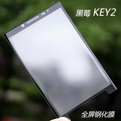 【現貨】ANCASE BlackBerry KEY2 全滿全屏 鋼化玻璃 電鍍防指紋 保護貼