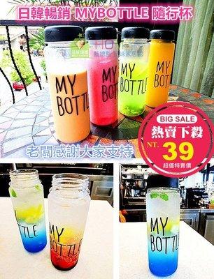 【藍總監】My bottle 韓國 日本 Today