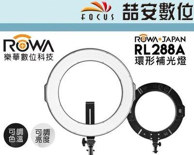 《喆安數位》ROWA 樂華 RL-288A 環形美瞳 LED 攝影補光燈 環形燈 攝影燈 直播 調色溫 公司貨 #1