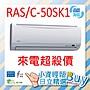 現貨 日立 RAC/ S- 50SK1 【結帳再折+分期0利...