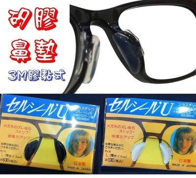 【現貨】  買5件送1再快遞免運 3M 眼鏡矽膠鼻墊 黏貼式 防滑 墊高 舒適 鏡架 鏡框 托高